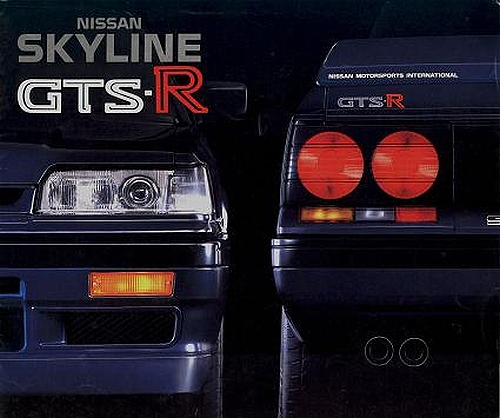 スカイラインGTS-R1