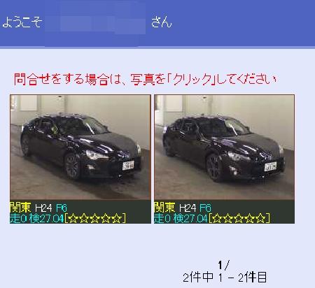 ZN6型トヨタ86・グレードGT&Gのオークション出品