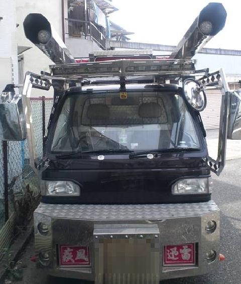 部品取り車・軽デコトラ!ホンダ・V-HA3型アクティ&トラック野郎・爆走一番星の動画