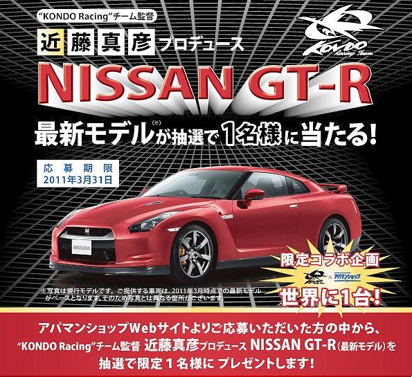 希少!!プレゼント!アパマンショップ×近藤監督プロデュース日産GT-R(R35)