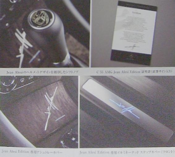 世界限定20台ジャンアレジEDベンツC55・AMG&2012年DTMピットでの事故動画