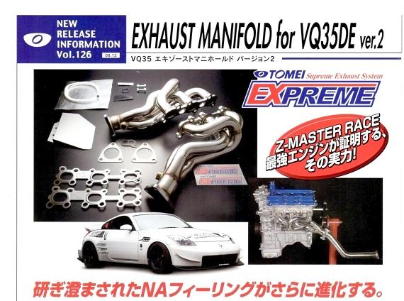 元TOMEIデモカーZ33型フェアレディZ・Sチューン&ニューイヤーミーティング2013駐車場内の動画