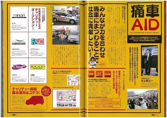 (2011年1月)痛車チャリティーオークション!日産キューブ(AZ10型)&VG33エンジン換装Z31フェアレディZの動画