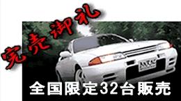 BNR32スカイラインGTRエスアンドエスリミテッド広告20130305_2