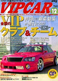元セッションデモカー!!6速MT化!TO4Rタービン16系アリスト&当時1999年VIPCAR表紙の20Rセルシオ