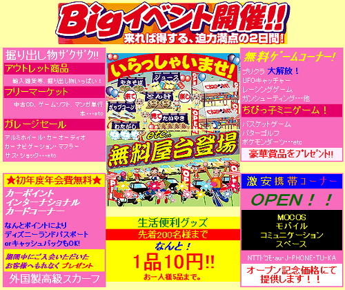 カーポイント湘南フリーマーケット20130915_1