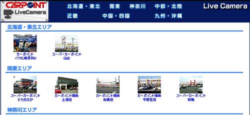 カーポイント湘南ライブカメラ20130915_1