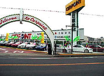 カーポイント湘南店舗画像20130917_1