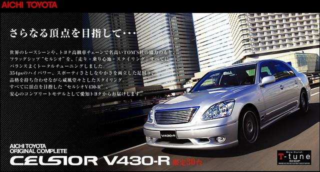 愛知トヨタ製作!!限定30台スーパーチャージャー搭載セルシオV430-R&当時セルシオV430-Rの広告画像