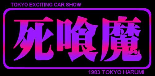 街道レーサーレーシングカラー!後期C211スカイラインジャパン4ドア&死喰魔レーシング