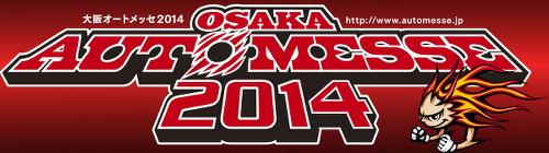 特集!大阪オートメッセ2014の様子動画のまとめ