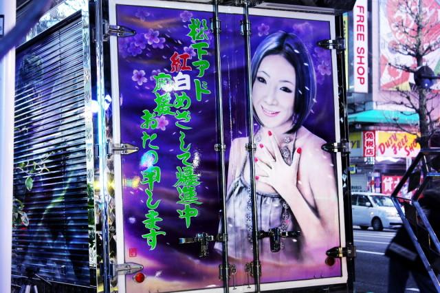 2014年3月22日撮影!秋葉原痛車ストリート(デコトラ!電飾丸(いすゞエルフ))