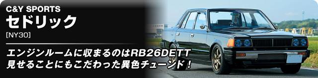 オプション掲載!RB26DETTエンジン移植TO4Rフルタービン仕様!Y30セドリック&掲載車両の記事(仏恥義理80's)