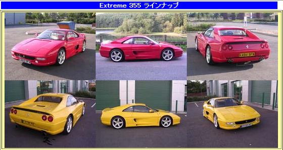 エキゾチックカーズ製SW20型MR2ベース!レプリカモデル!エクストリームF355