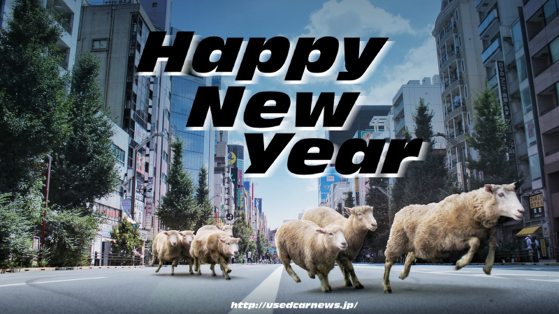2015年あけましておめでとうございます。