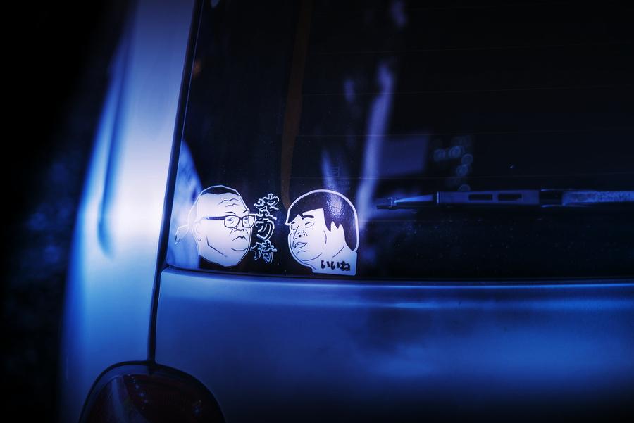 2015年2月20日撮影!秋葉原痛車ストリート(ダイハツ・ミラ(チームUEXUS))