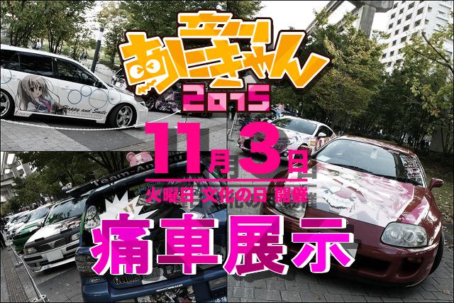(お知らせ)2015年11月3日(火・祝)開催!イベント「立川あにきゃん2015・痛車展示(痛単車、痛チャリ)」