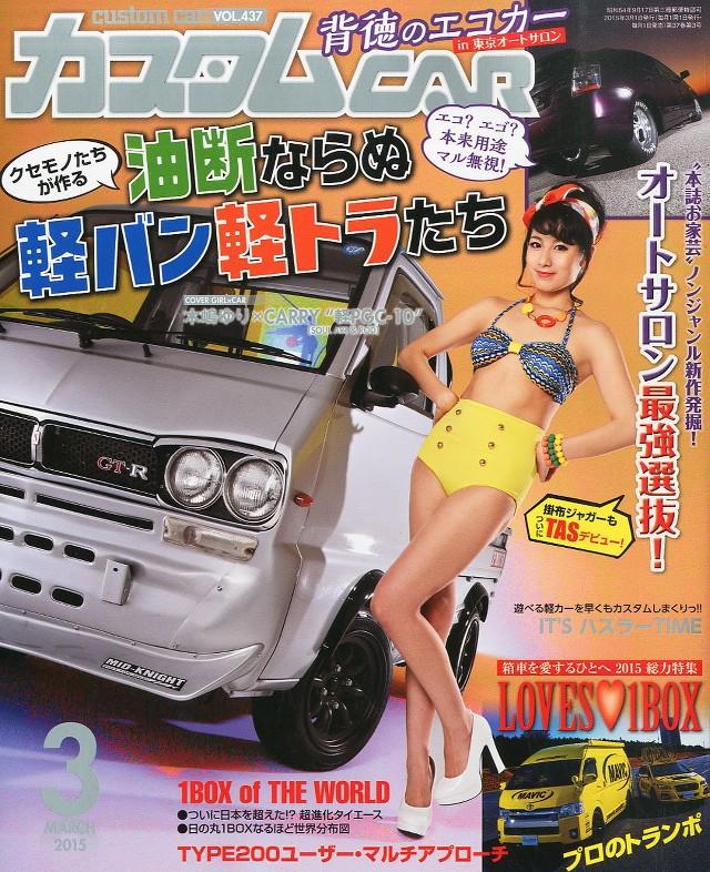customcar_201503_1