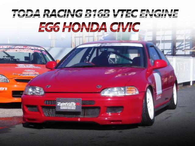 戸田レーシングB16B型VTECエンジン搭載!スポット増!ダッシュ貫通ロールバー!EG6型シビックSiRⅡの中古車を掲載。