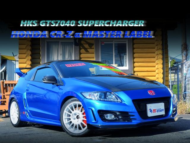 改造費800万円以上!300馬力発生!GTS7040スーパーチャージャー!ホンダCR-Z・αマスターレーベルの中古車を掲載