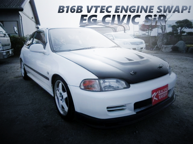 B16B型VTECエンジン換装!2シーター公認!EGシビックSiRの中古車を掲載!