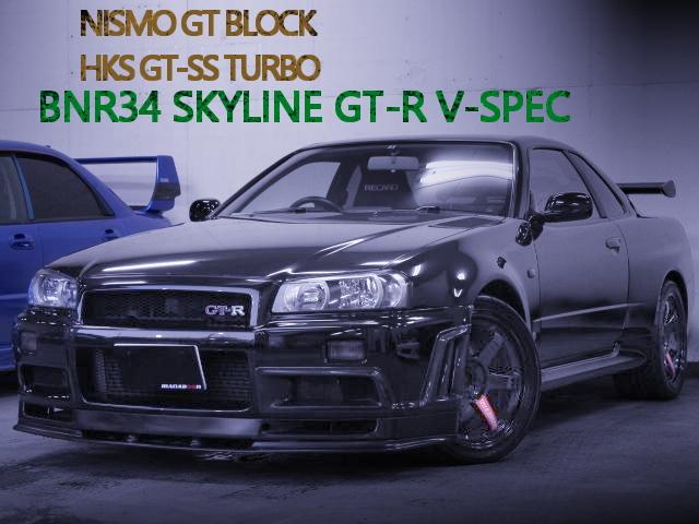 緑整備製作!ニスモGTブロックHKSピストンGT-SSタービン!BNR34スカイラインGT-R・Vスペックの中古車を掲載!