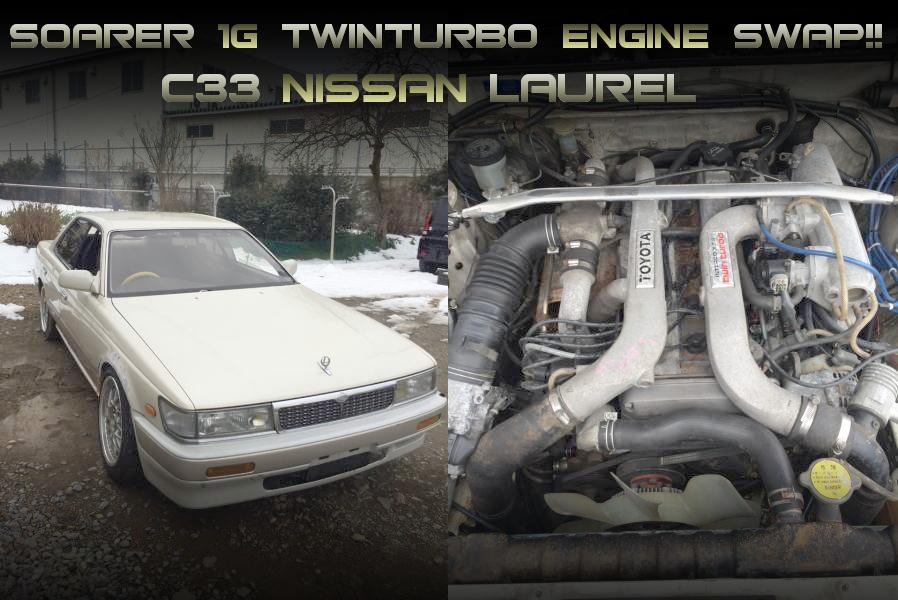 ソアラ流用1Gツインターボエンジン5速マニュアルミッション移植!ドリフト仕様C33日産ローレルの中古車を掲載!