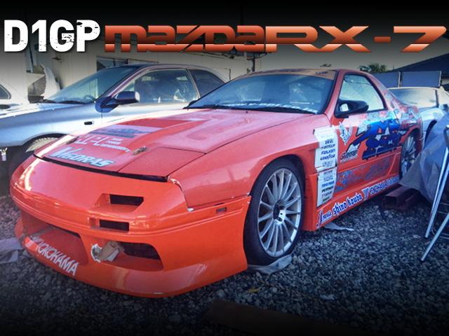 高山健司選手D1グランプ参戦マシン!FC3S型サバンナRX-7の中古車を物件を掲載!