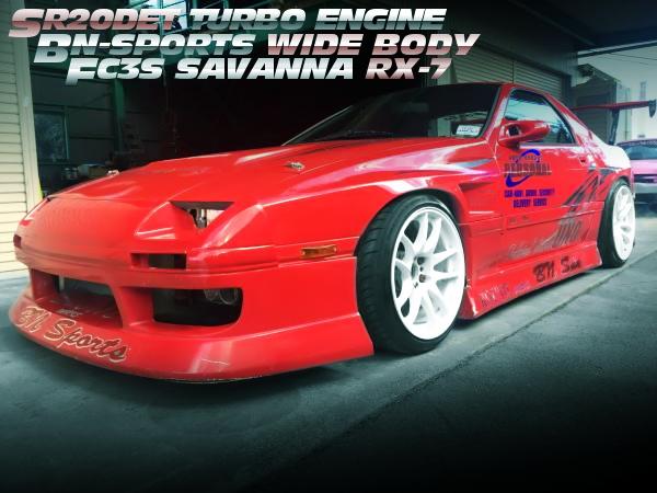S14用SR20エンジン改GT2835フルタービンVプロ現車!!BNスポーツブリスターワイド!FC3SサバンナRX7の中古車を掲載!
