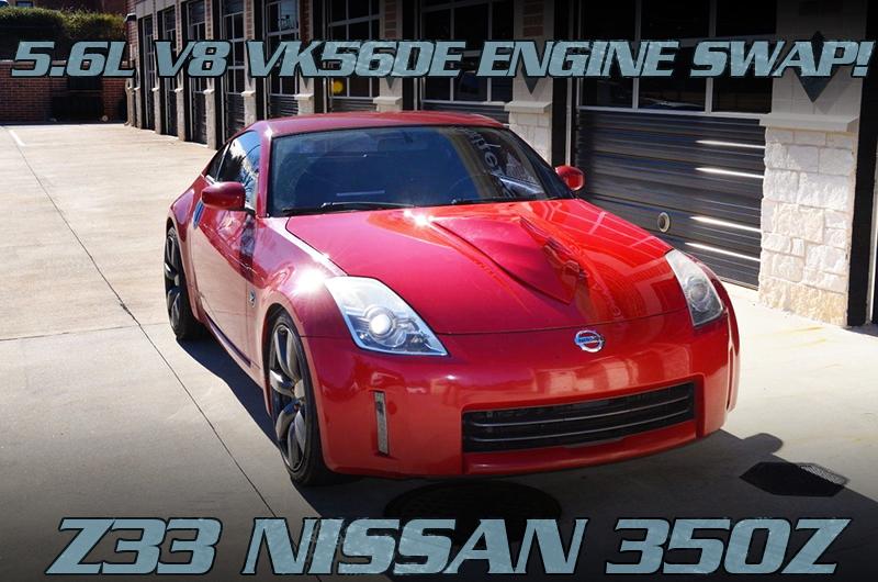 日産タイタン用5.6リッターV8型VK56DEエンジン移植!Z33日産350Zのアメリカ中古車を掲載!