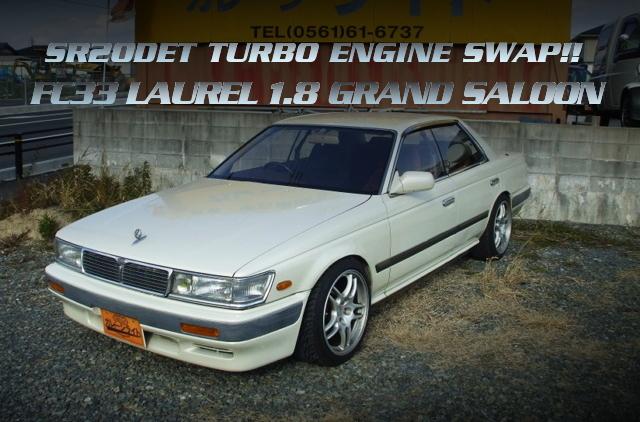180SX用SR20エンジンS14タービン仕様!R33GTRホイール!FC33日産ローレルグランドサルーンの中古車を掲載!