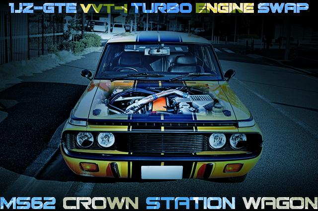 VVT-iターボ1JZ-GTEエンジンスワップ!ATゲートシフト移植!クジラ!MS62型クラウンステーションワゴンの海外中古車を掲載!
