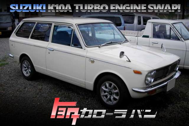 スズキ用1000cc直4ターボモデルK10A型エンジン5速MT換装!初代E10型カローラバンの中古車を掲載!
