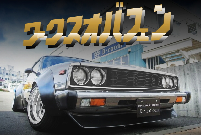 ワークスフェンダーワイド!前期仕上げ!街道レーサーC211日産ジャパン2ドアの中古車を掲載!