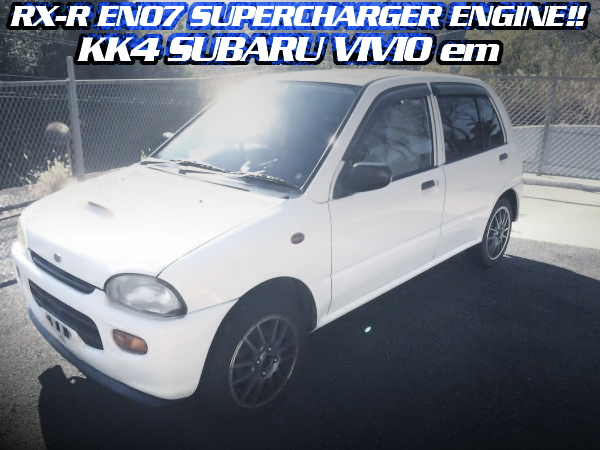 RX-R用EN07スーパーチャージャーエンジン5速MTスワップ!乗用4WDモデルKK4型ヴィヴィオ5ドアemの中古車を掲載!