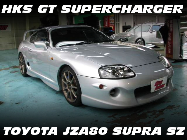 2JZ-GE改HKS製GTS8550スーパーチャージャー装着V-PROセッティング仕上げ!JZA80スープラSZの中古車を掲載!