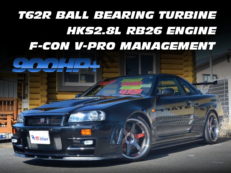 900馬力以上!AVANCE名東チューン!RB26改2.8Lエンジン!限定販売T62R-BBタービン装着!BNR34スカイラインGT-Rの中古車を掲載!