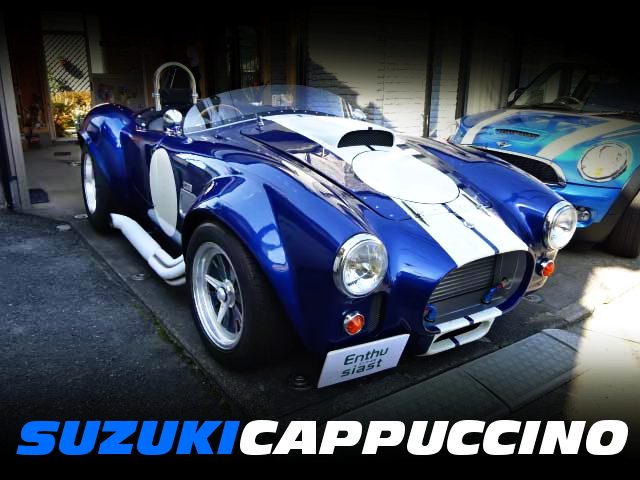 コブラレプリカ!SUZUKIカプチーノベース!160馬力!F6A改720ccエンジン搭載!ベビーコブラの中古車を掲載!