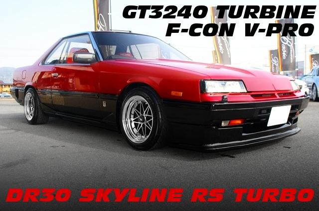 鉄仮面!FJ20改GT3240ウエストゲートターボV-PROエアフロレス制御!DR30スカイラインRSターボの中古車を掲載!