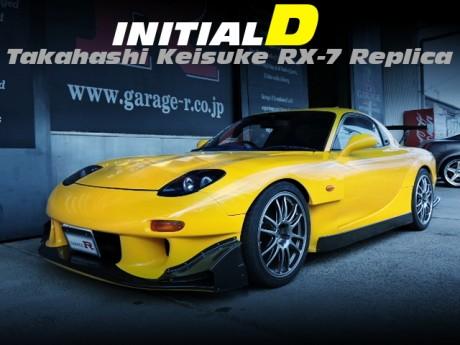 頭文字D!プロジェクトD「高橋啓介RX-7」レプリカ仕上げ!FD3S型アンフィニRX-7タイプRの中古車を掲載!