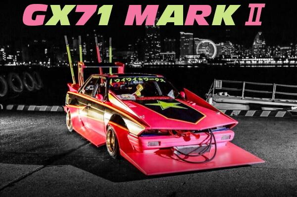 蛍光ピンク×蛍光イエロー×マットブラック!ロングノーズ!ワークス!GX71マーク2の街道レーサー中古車を掲載!