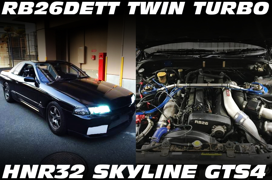 RB26DETTツインターボエンジン公認!APレーシングキャリパー!HNR32スカイライン2ドアGTS4の中古車を掲載!