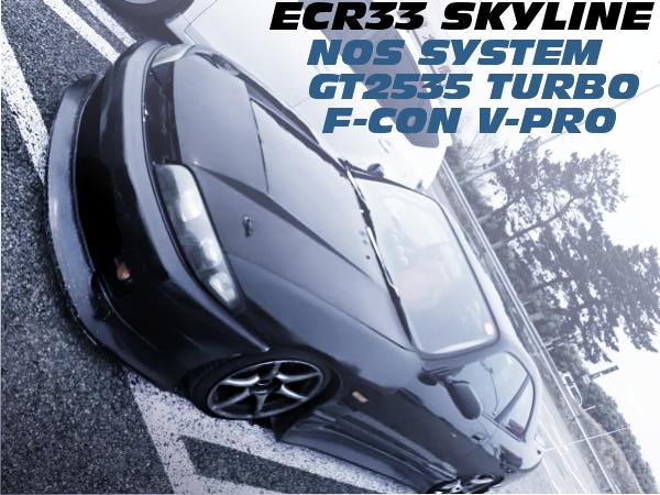 NOS噴射時プラス100馬力!GT2535タービン金プロ制御!2シーター公認!ECR33スカイライン2ドアの中古車を掲載!