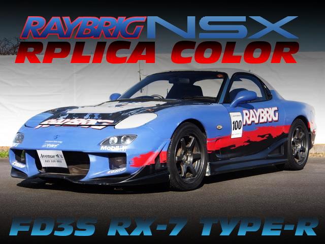 スーパーGT!レイブリックNSXカラーレプリカ仕上げ!FD3S型マツダRX-7タイプRの中古車を掲載!