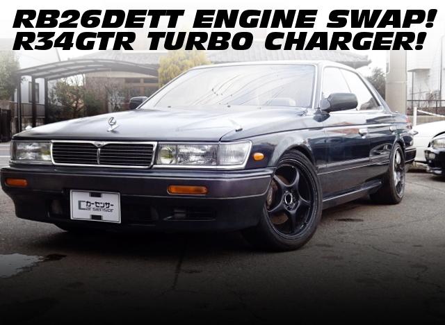 R32GTR用RB26DETTエンジン移植!R34GTRタービン組み込み!HC33日産ローレルの中古車を掲載!