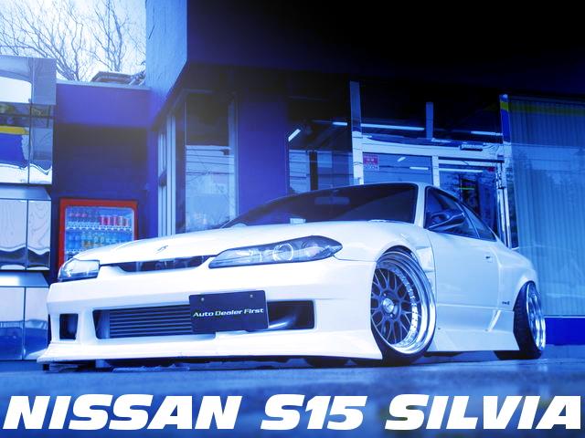 改造費150万円以上!ワイドボディ仕上げ!S15シルビアSPEC-Rの中古車を掲載!