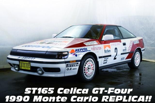 グループA・WRCレプリカ!1990年モンテカルロ2位入賞!C.サインツ選手マシン仕上げ!ST165セリカGT-FOURの中古車を掲載!