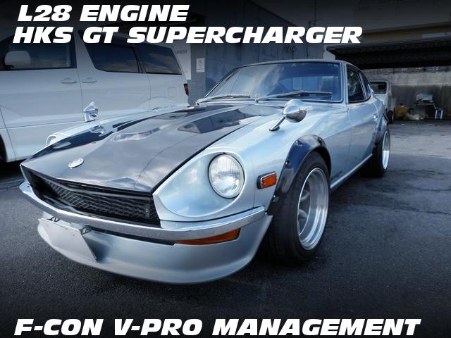 L28改HKS製GTスーパーチャージャー装着V-PRO制御仕上げ!S30フェアレディZの中古車を掲載!