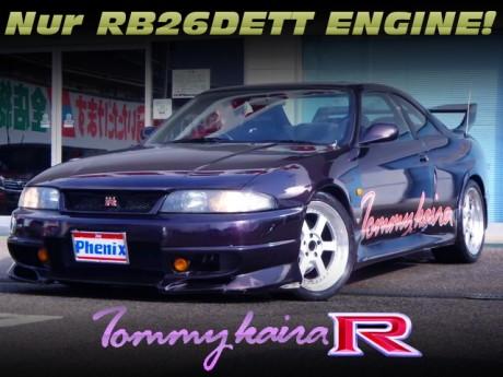 限定車Nur用RB26DETTツインターボエンジン搭載!R33GTRベース希少トミーカイラRの中古車を掲載!