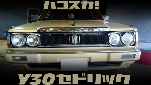 旧車C10系スカイライングリル移植!ハコスカ顔仕上げ!Y30日産グロリアワゴンの中古車を掲載!